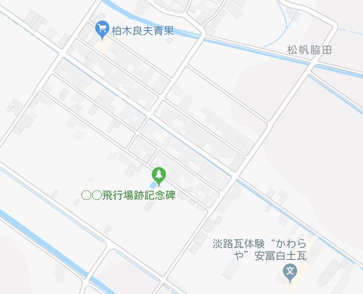◯◯飛行場記念碑位置