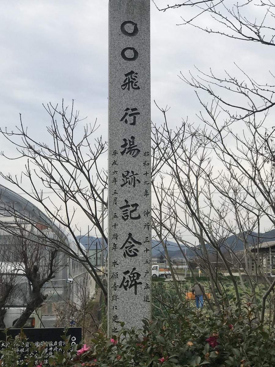 ◯◯飛行場記念碑淡路島