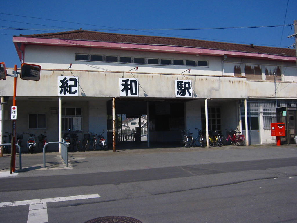 紀和駅旧駅舎