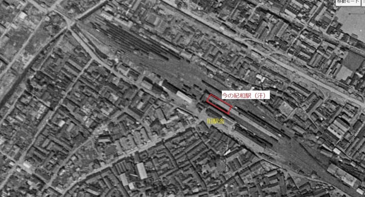 紀和駅航空写真1947