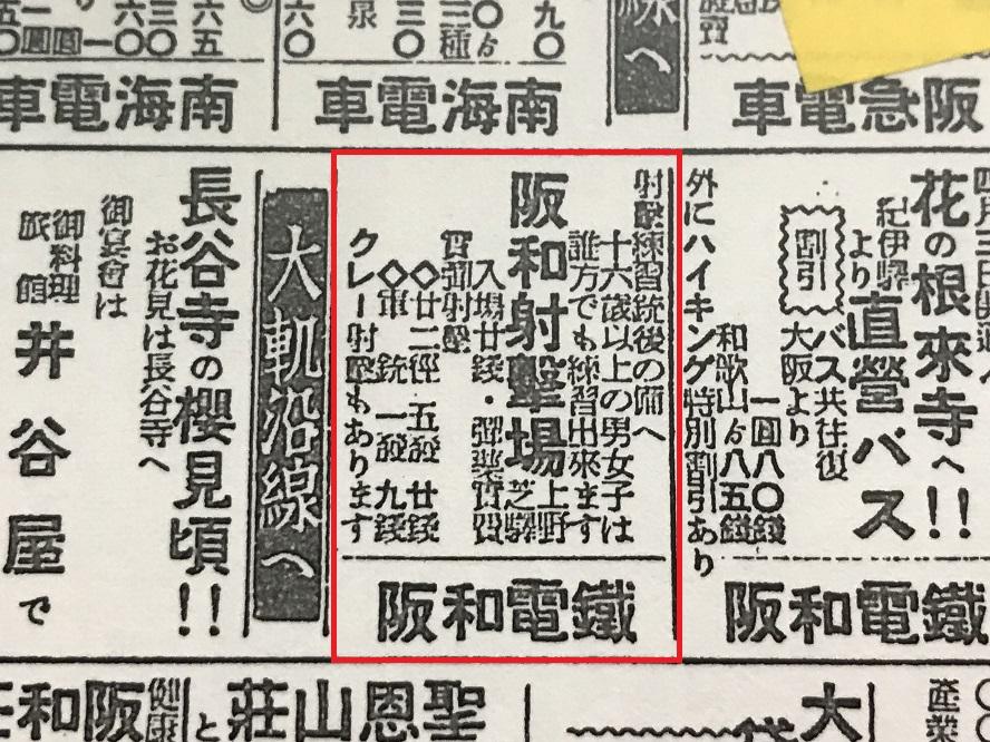 阪和射撃場新聞広告