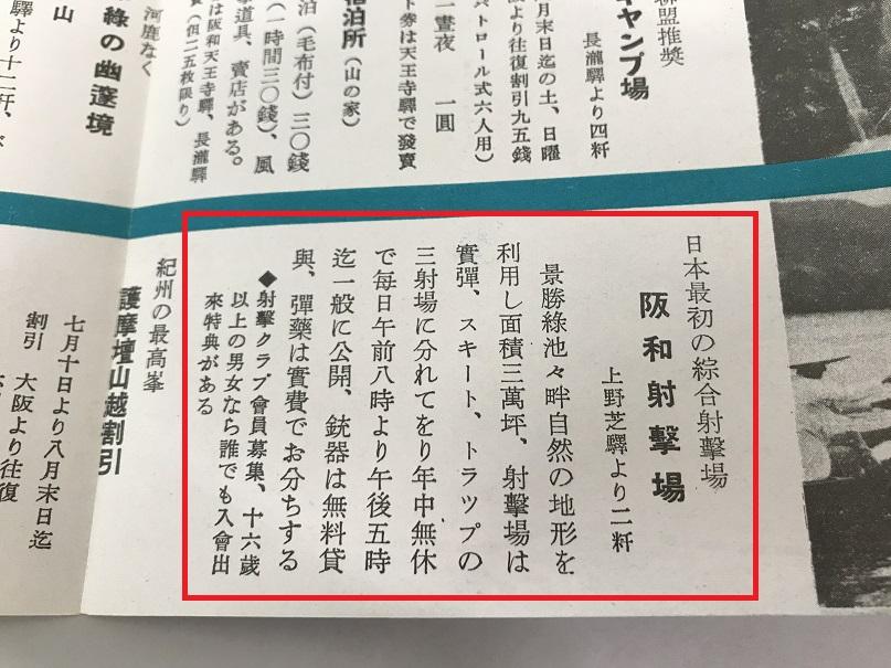 阪和電鉄射撃場