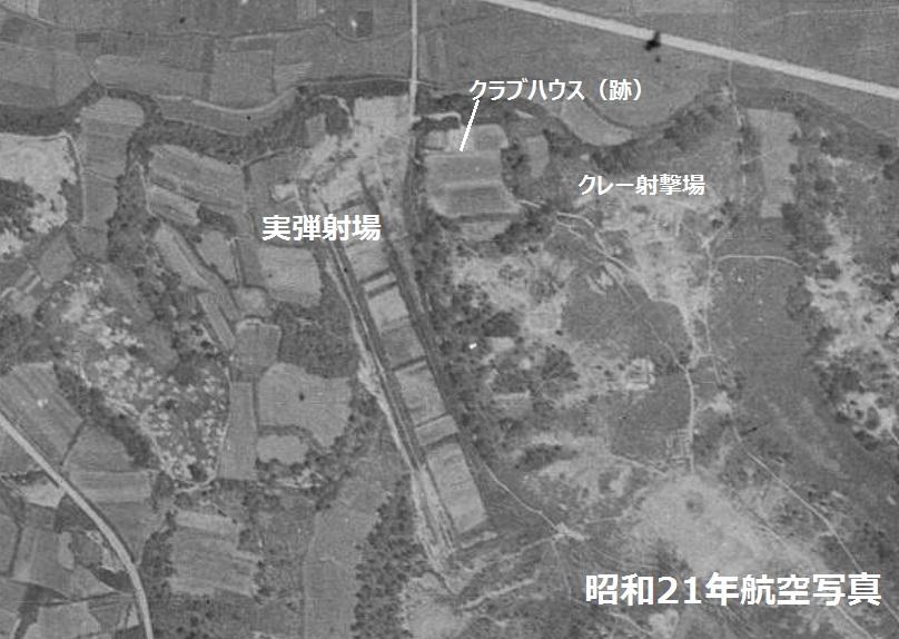 上野芝射撃場跡1946年航空写真