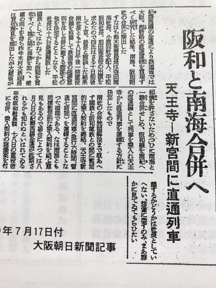 南海阪和合併新聞記事