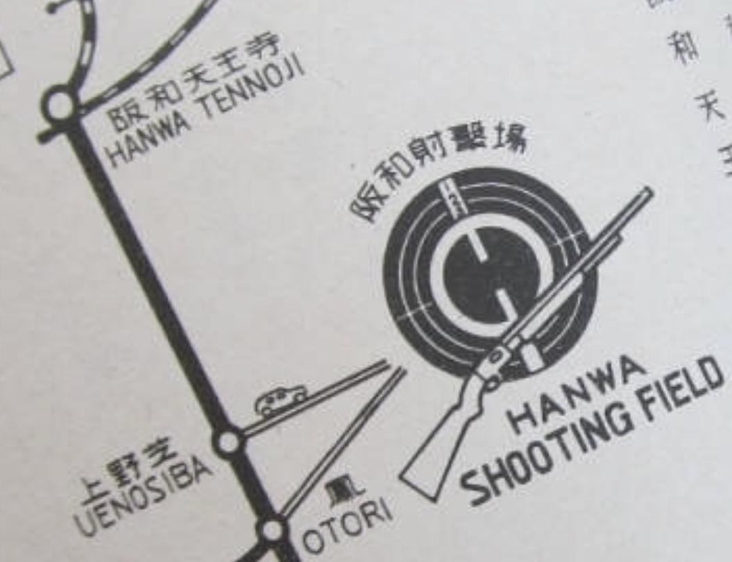 阪和射撃場阪和電鉄