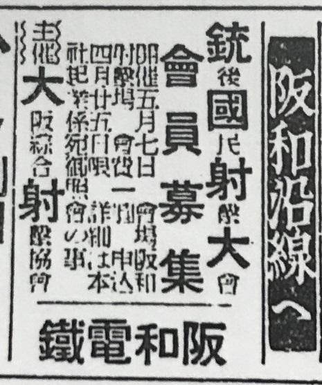 阪和電鉄の射撃場