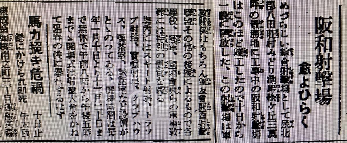 大阪朝日新聞阪和射撃場
