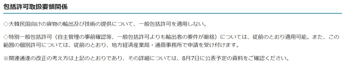 経済産業省韓国向け一般包括許可廃止