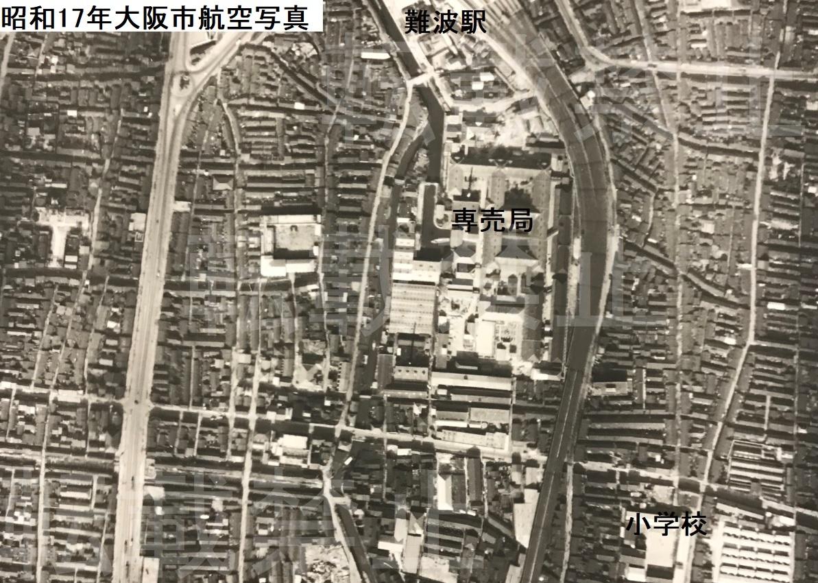 昭和17年大阪市航空写真難波近辺