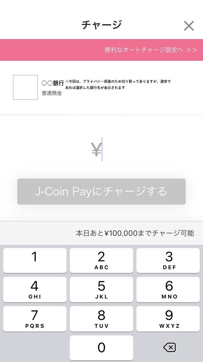 J-Coin Payアプリでチャージする金額を入力する画面