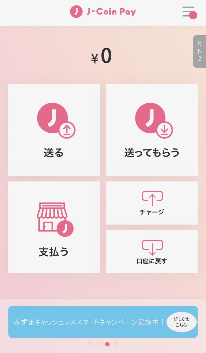 J-Coin Payアプリのホーム画面
