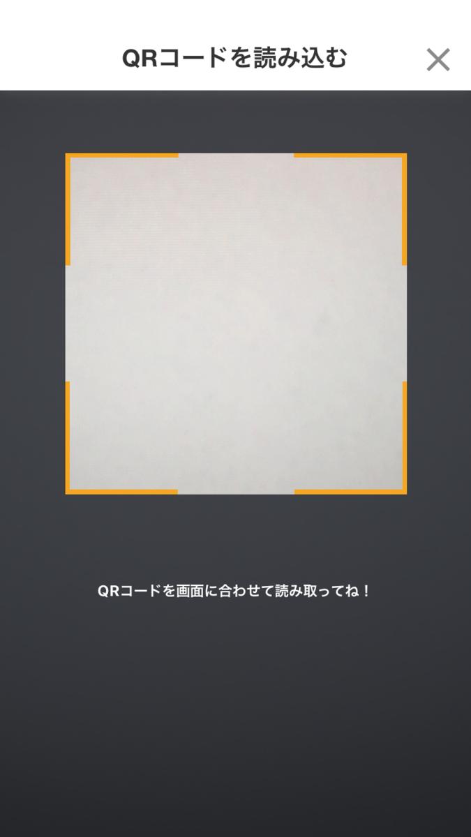 JコインペイアプリのQRコードを読み込む画面