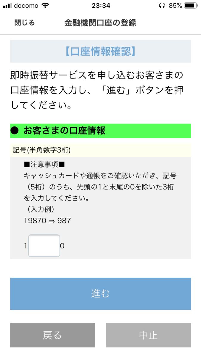 OrigamiPayでゆうちょ銀行口座を登録する画面