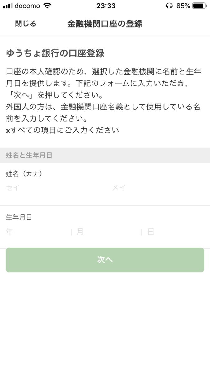 OrigamiPayで銀行口座を登録する際に出る本人確認の画面