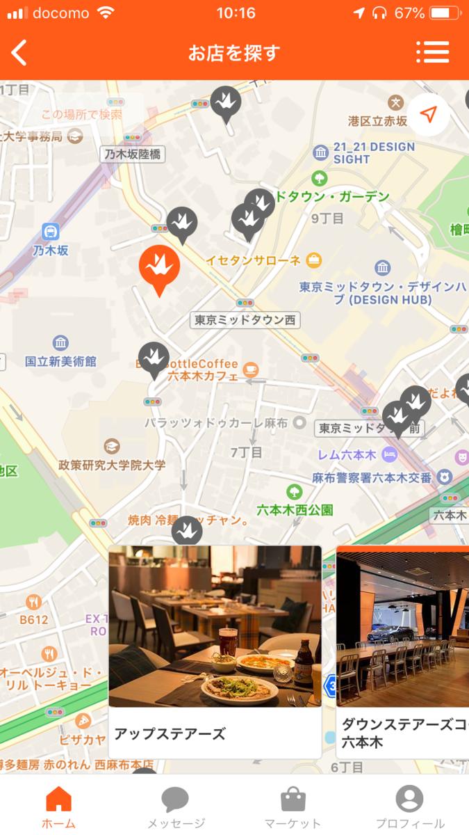 OrigamiPayの使えるお店を探している画面