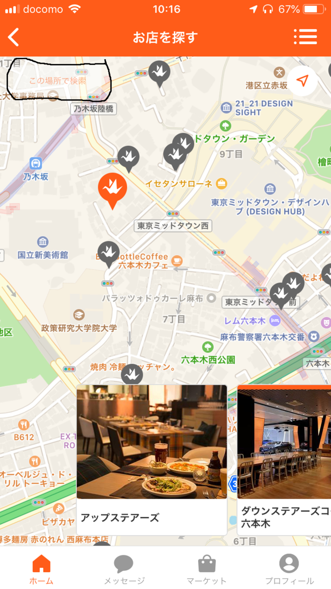 OrigamiPayで店舗での割引率を調べている画面