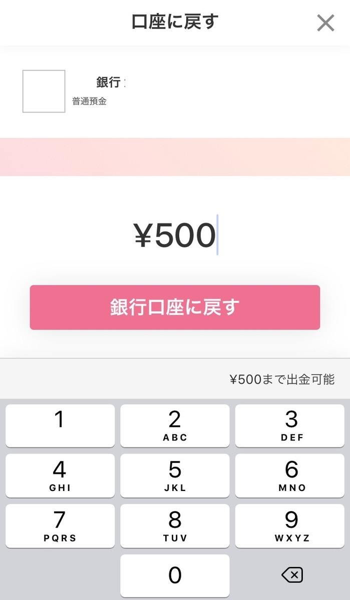 Jコインペイで口座に戻すお金を選択している画面