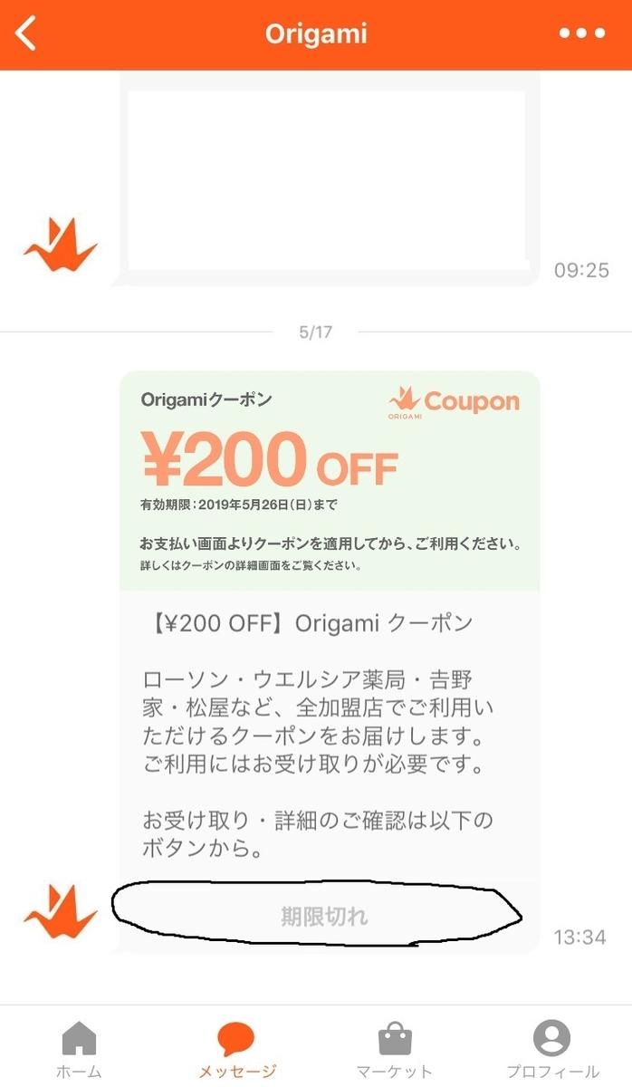 OrigamiPayメッセージ画面