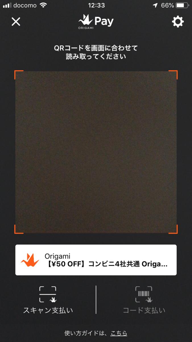 OrigamiPay支払い画面(すでにクーポンが選択されている状態)