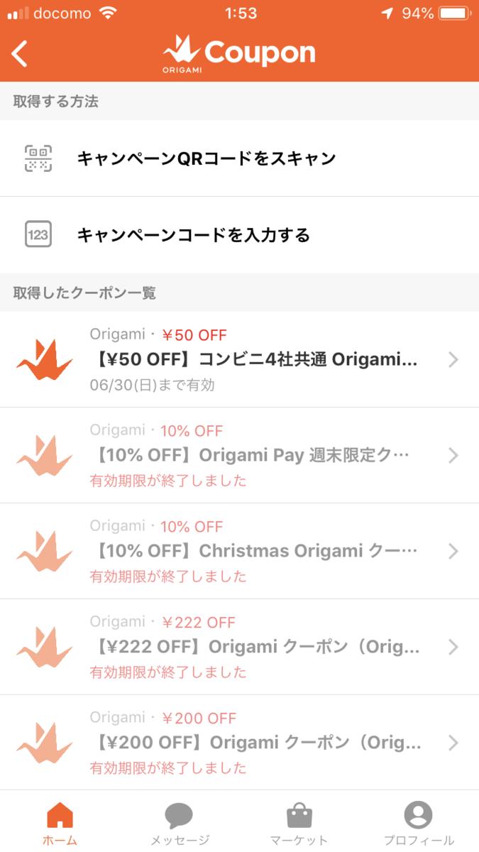 OrigamiPayのクーポン画面