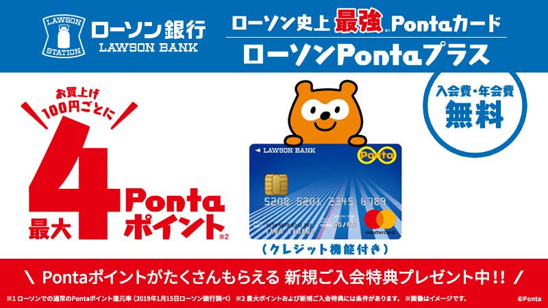 ローソンPontaカードプラスの公式画像