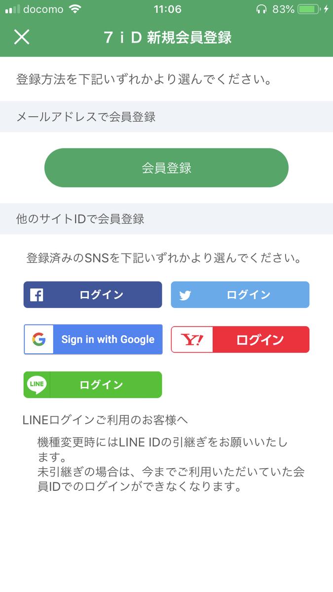 セブンイレブンアプリ会員登録画面
