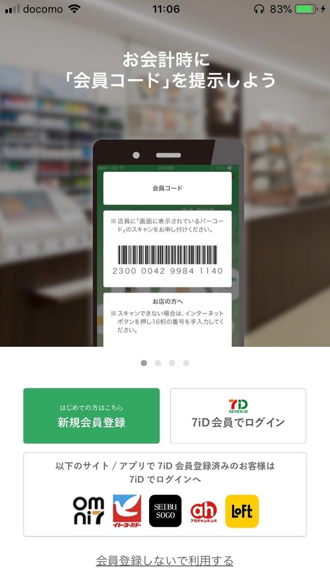 セブンイレブンアプリを起動する初めに表示される画面
