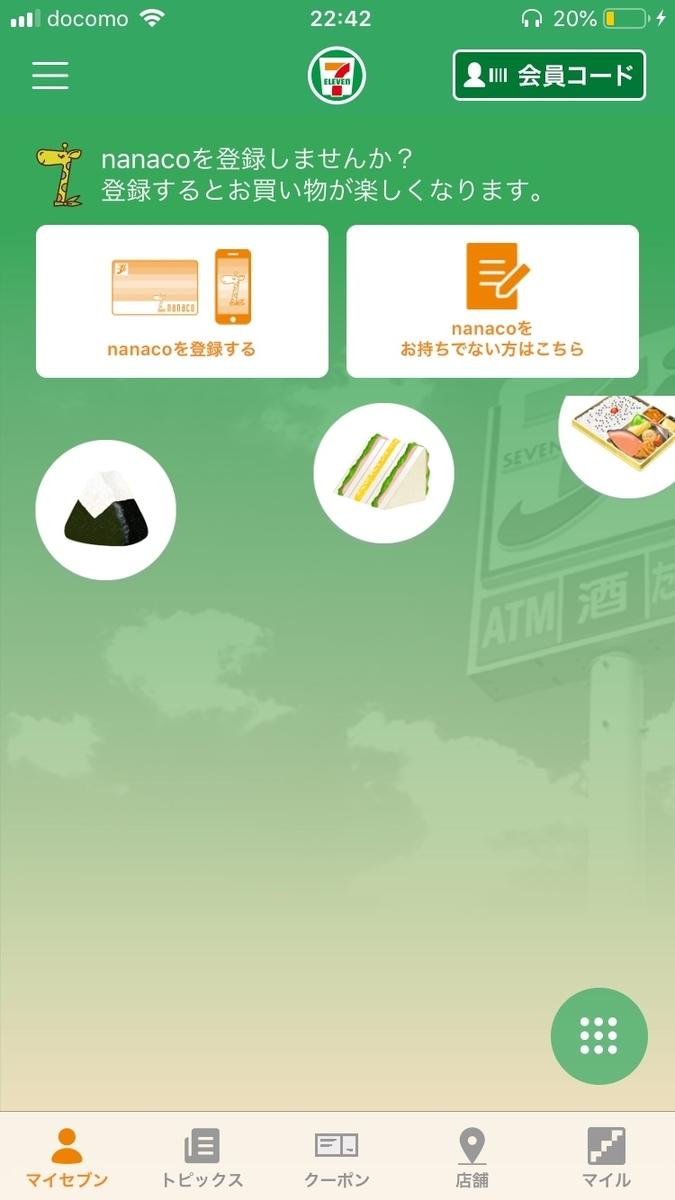 セブンイレブンアプリホーム画面