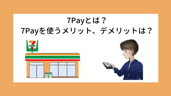 7Payとはなにかを表すイメージ画像