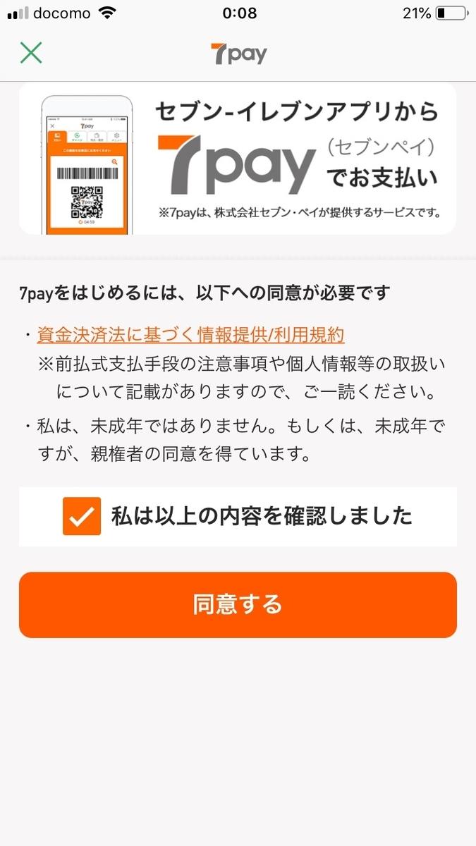 7Pay登録時の規約確認画面