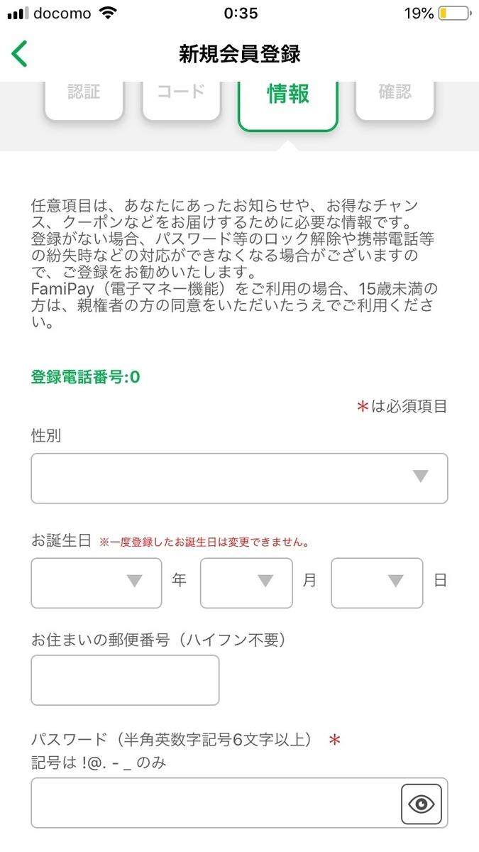 ファミペイの会員登録画面
