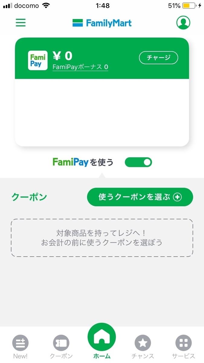 ファミペイホーム画面、FamiPay利用可能画面