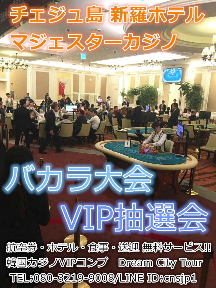 f:id:casino-dct:20160817175016j:plain