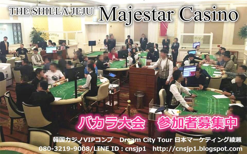 f:id:casino-dct:20160823182105j:plain