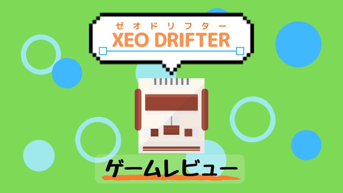 f:id:castella_game:20190803010111p:plain