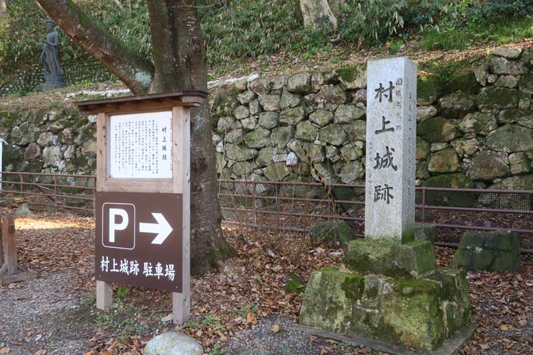 村上城 一文字門跡