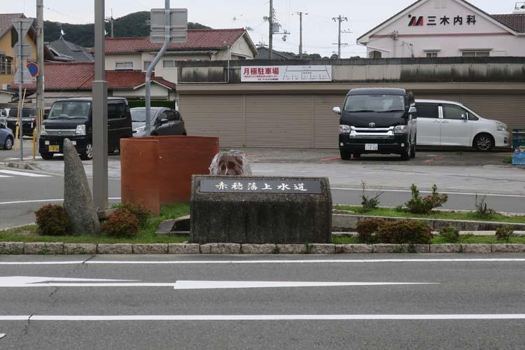 赤穂城 赤穂藩上水道