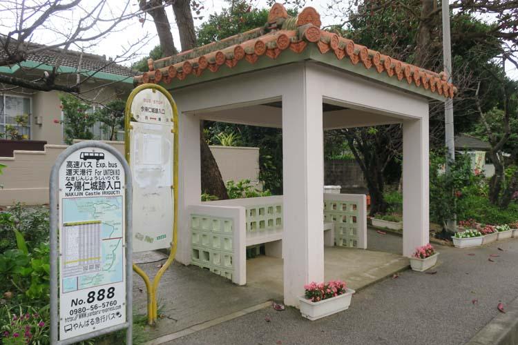 バス停(今帰仁城跡入口)