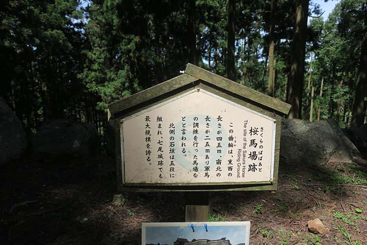 七尾城 桜馬場