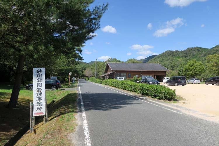 砂川公園管理事務所