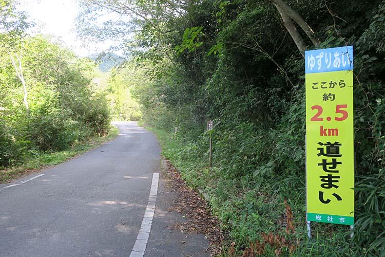 鬼ノ城への道