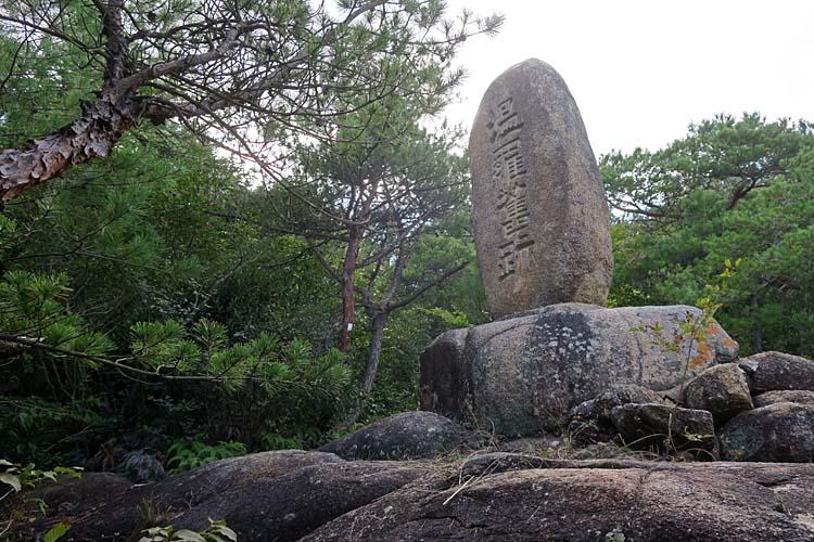 鬼ノ城 温羅奮跡の石碑