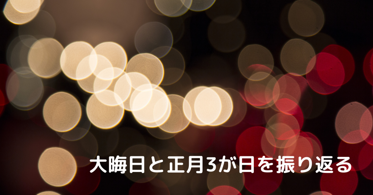 f:id:castlepeak37:20210103203349p:plain