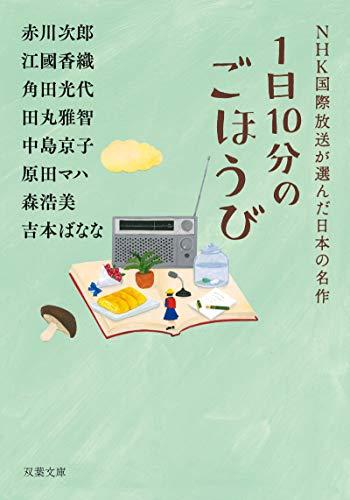 1日10分のごほうび NHK国際放送が選んだ日本の名作 (双葉文庫)