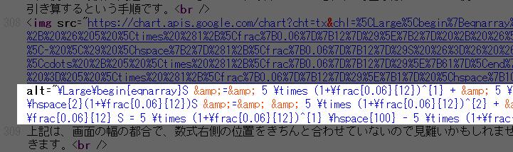 HTMLソースに埋め込まれている数式の例