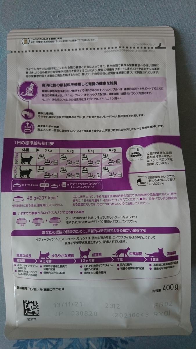 f:id:cat-cat-48:20200929101129j:plain