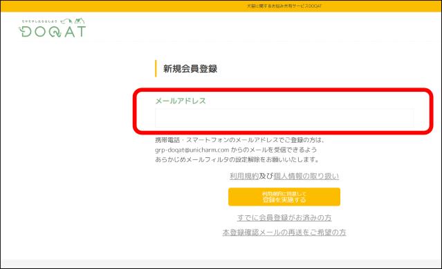 DOQATの登録画面