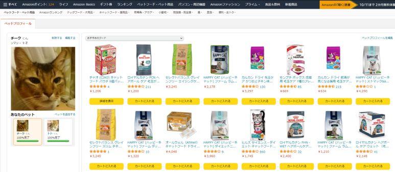 Amazonペットプロフィール対象商品