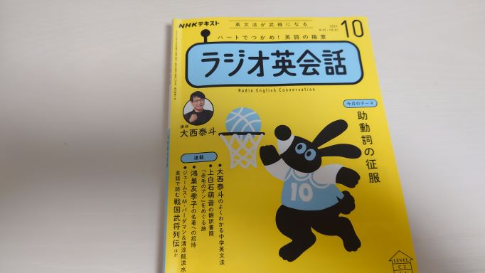 NHKラジオ英会話 テキスト