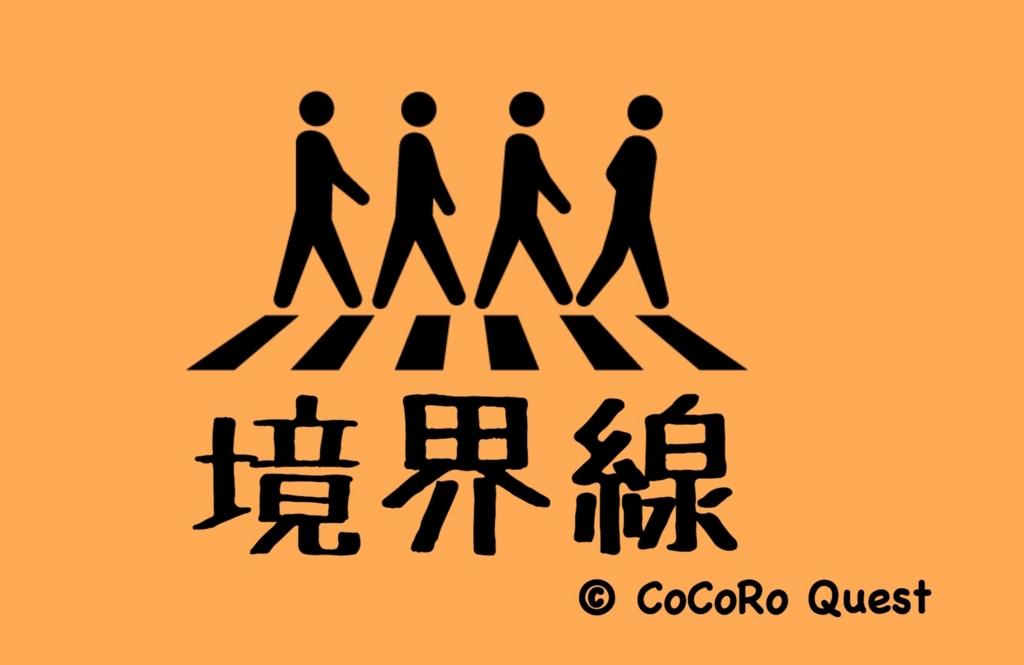 人間関係のストレスは「境界線」を意識して解消!